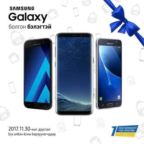 Samsung Galaxy болгон 11-р сарыг дуустал бэлэгтэй