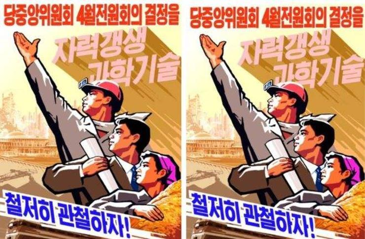Хойд Солонгосын суртал ухуулгын өнгө аяс өөрчлөгджээ