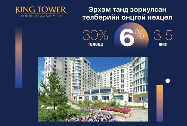 King tower 3-6% хүүтэй онцгой зээлийг санал болгож байна