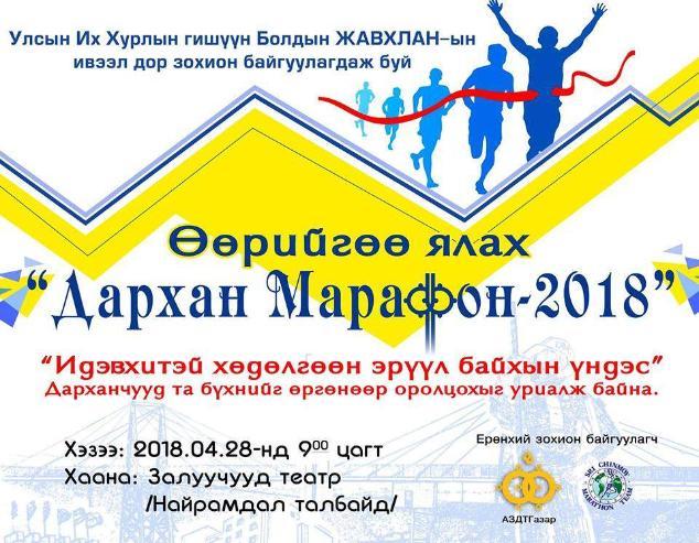 """""""Өөрийгөө ялах Дархан марафон-2018""""-д оролцохыг уриалж байна"""