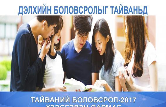 Тайванийн Боловсролын үзэсгэлэн, яармагт урьж байна