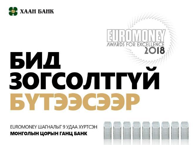 """ХААН Банк Euromoney сэтгүүлийн """"2018 оны Монгол улсын шилдэг банк"""" шагналыг хүртлээ"""